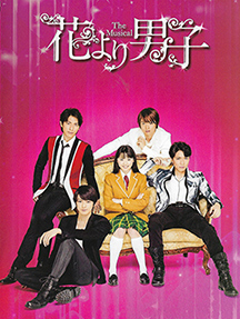 Jp movie 2008] hana yori dango final 花より男子~フӝ page.