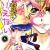 Kimi ga Suki to ka Arienai!, by AOI Mitsu