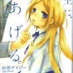 Sensei ni Ageru., by YAMADA Daisy
