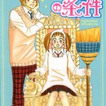 Cinderella no Jouken, by KIKUCHI Kamaro