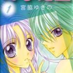 Usotsuki na Gemini, by MIYAWAKI Yukino