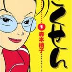 Gokusen, by MORIMOTO Kozueko