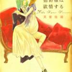 Hakushaku-sama wa Yokujou suru, by AMANE Yuko