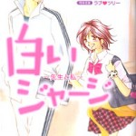 Shiroi Jersey ~ Sensei to Watashi ~, by AIKAWA Hiro and reY