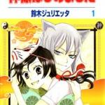 Kamisama Hajimemashita, by SUZUKI Julietta