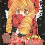 Kira Kira Labyrinth, by OOBAYASHI Miyuki