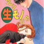 Aisuru Hito, by YOSHIHARA Yuki