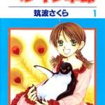 Penguin Kakumei, by TSUKUBA Sakura