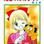 Hime-chan no Ribbon, by MIZUSAWA Megumi
