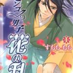 Sengoku Danshi Hana no Ran, by SUMOMO Momo