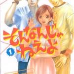 Sonnan Janeeyo, by IZUMI Kaneyoshi