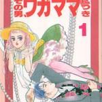 Sono Otoko Wagamama Nitsuki, by SAKAI Miwa
