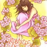 Yumenara Samenaide, by Yasuko